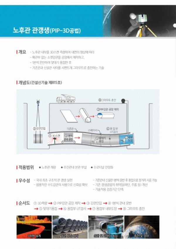 강관맞대기공법3.jpg