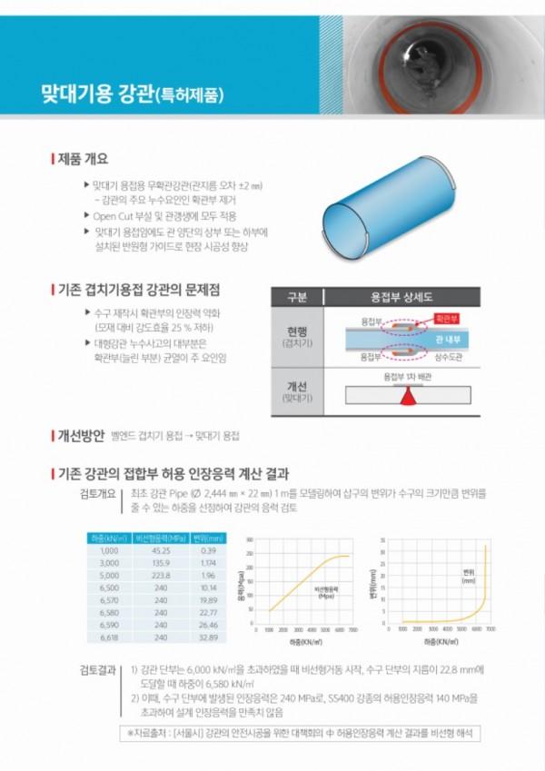 강관맞대기공법5.jpg