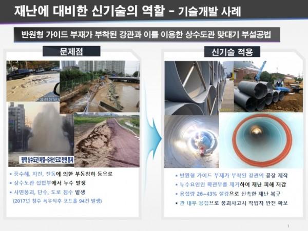방재신기술 적용사례_(주)강물.JPG